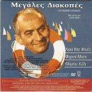 Les Grandes Vacances (de Funes) only French + Ena asyllipto koroido R2 PAL