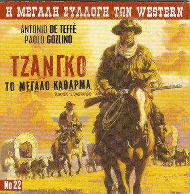 DJANGO IL BASTARDO(STRANGER'S GUNDOWN) ANTONIO DE TEFFE R2 PAL only Italian