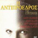 THE CONTENDER Jeff Bridges Gary Oldman Christian Slater R0 PAL