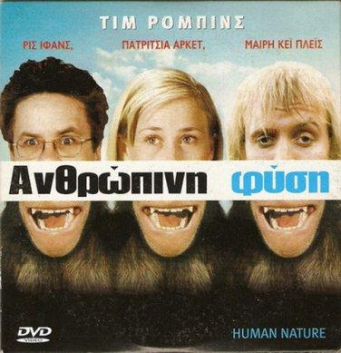 HUMAN NATURE TIM ROBBINS, RHYS IFANS, PATRICIA ARQUETTE R2 PAL
