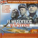THE MALTA STORY +MAN FRIDAY ALEC GUINNESS PETER O'TOOLE R2 PAL