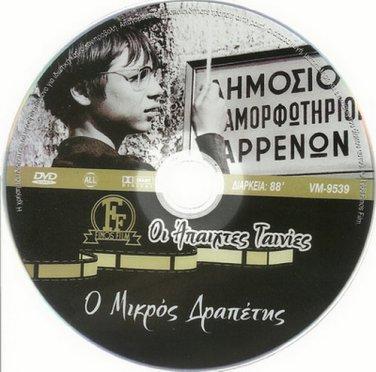 O MIKROS DRAPETIS Maria Papaioannou, Nikos Economidis, Zografos, Nancy Mandrou