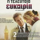 LAST CHANCE HARVEY Dustin Hoffman, Emma Thompson,Atkins R2 PAL