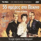 55 DAYS AT PEKING CHARLTON HESTON, AVA GARDNER, NIVEN R2 PAL