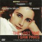 THE LAST TIME I SAW PARIS Elizabeth Taylor, Roger Moore R0 PAL