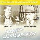 GRAFEIO SYNOIKESION Nikos Rizos, Nikos Stavridis R0 PAL