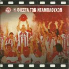 OLYMPIAKOS FC GREEK CHAMPION 2006 double R0 PAL