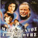 TIN SOLDIER JON VOIGHT, ALLY SHEEDY, DOM DELUISE R0 PAL