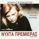 OPENING NIGHT Gena Rowlands  J Cassavetes NO USA FORMAT R0 PAL