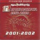 OLYMPIAKOS FC GREEK CHAMPION 2001-2002 R0 PAL