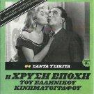 SANTA Tsikita CHIQUITA Logothetidis, Livykou,Stratigos R0 PAL GREEK