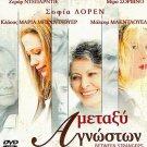 BETWEEN STRANGERS Gerard Depardieu,Sophia Loren,Sorvino R2 PAL
