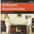 DAYS OF 36 MERES TOU 36 Theo Angelopoulos    DVD R2 R2 PAL