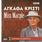 MISS MARPLE THE BODY IN THE LIBRARY Joan Hickson BBC R0 PAL