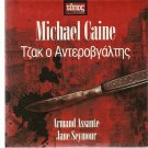 JACK THE RIPPER Michael Caine, Armand Assante, Seymour R0 PAL