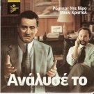 ANALYZE THIS Robert De Niro, Billy Crystal, Lisa Kudrow R0 PAL