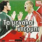 OLYMPIAKOS FC vs PANATHINAIKOS big derbies Greek soccer R0 PAL