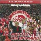 OLYMPIAKOS FC GREEK CHAMPION 12 fiestes R0 PAL