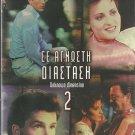UNKNOWN DIMENSION 2 Don Diamont, Dana Andersen RARE DVD R2 PAL