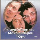 THE SEARCH FOR ONE-EYED JIMMY Steve Buscemi, Turturro R0 PAL