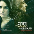 HOUSE OF SAND AND FOG   JENNIFER CONNELLY, BEN KINGSLEY R2 PAL