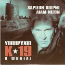 K-19: THE WIDOWMAKER Liam Neeson, Harrison Ford  DVD R2 R2 PAL