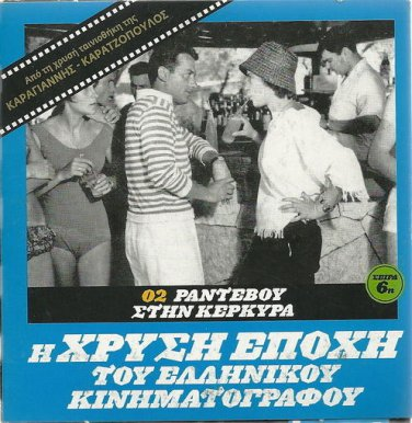 RANDEVOU STIN KERKYRA Jenny Karezi, Alekos Alexandrakis R2 PAL Greek comedy