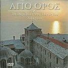 GREEK CHURCH HOLLY MOUNT ATHOS AGION OROS --