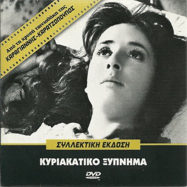 KYRIAKATIKO XYPNIMA Ellie Lambeti, Horn, Kavadia, Notara  KAKOGIANNIS Cacoyannis