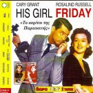 HIS GIRL FRIDAY + DEAD RINGERS      CARY GRANT RUSSELL R0 PAL