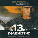THE 13TH WARRIOR  ANTONIO BANDERAS, VENORA, OMAR SHARIF R2 PAL