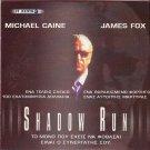SHADOW RUN MICHAEL CAINE, KENNETH COLLEY, JAMES FOX R2 PAL
