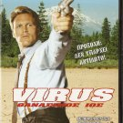 VIRUS  Brian Bosworth, Leah King Pinsent, David Fox NEW R2 PAL