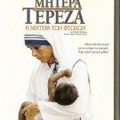 MOTHER TERESA  Geraldine Chaplin NEW SEALED DVD R2 PAL