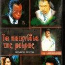PERVERSE DESTINY VOL.1  Short Films VERY RARE DVD R2 PAL