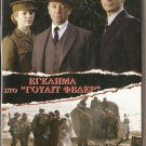 THE WHITE FEATHER: FOYLE'S WAR  Michael Kitchen, Howell R2 PAL
