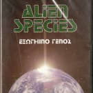 ALIEN SPECIES Charles Napier, Hoke Howell NEW SEALED R2 PAL