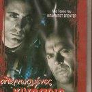 DESPERATE MEASURES Michael Keaton,Andy Garcia,Brian Cox R2 PAL
