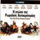 THE FALL OF THE ROMAN EMPIRE ALEC GUINNESS,SOPHIA LOREN R2 PAL