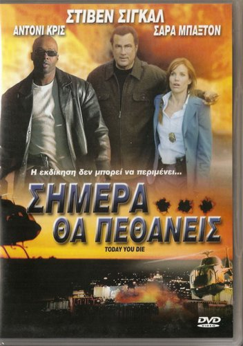 TODAY YOU DIE    STEVEN SEAGAL, TREACH - NEW SEALED DVD R2 PAL