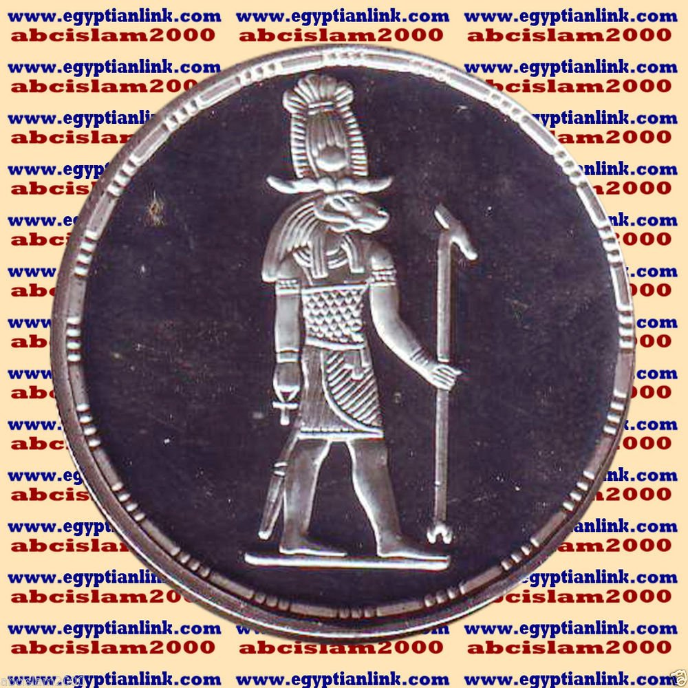 1994 Egypt silver 5 Pound Proof coin �gypten Silbermünzen, Khnoun G Earth KM#802