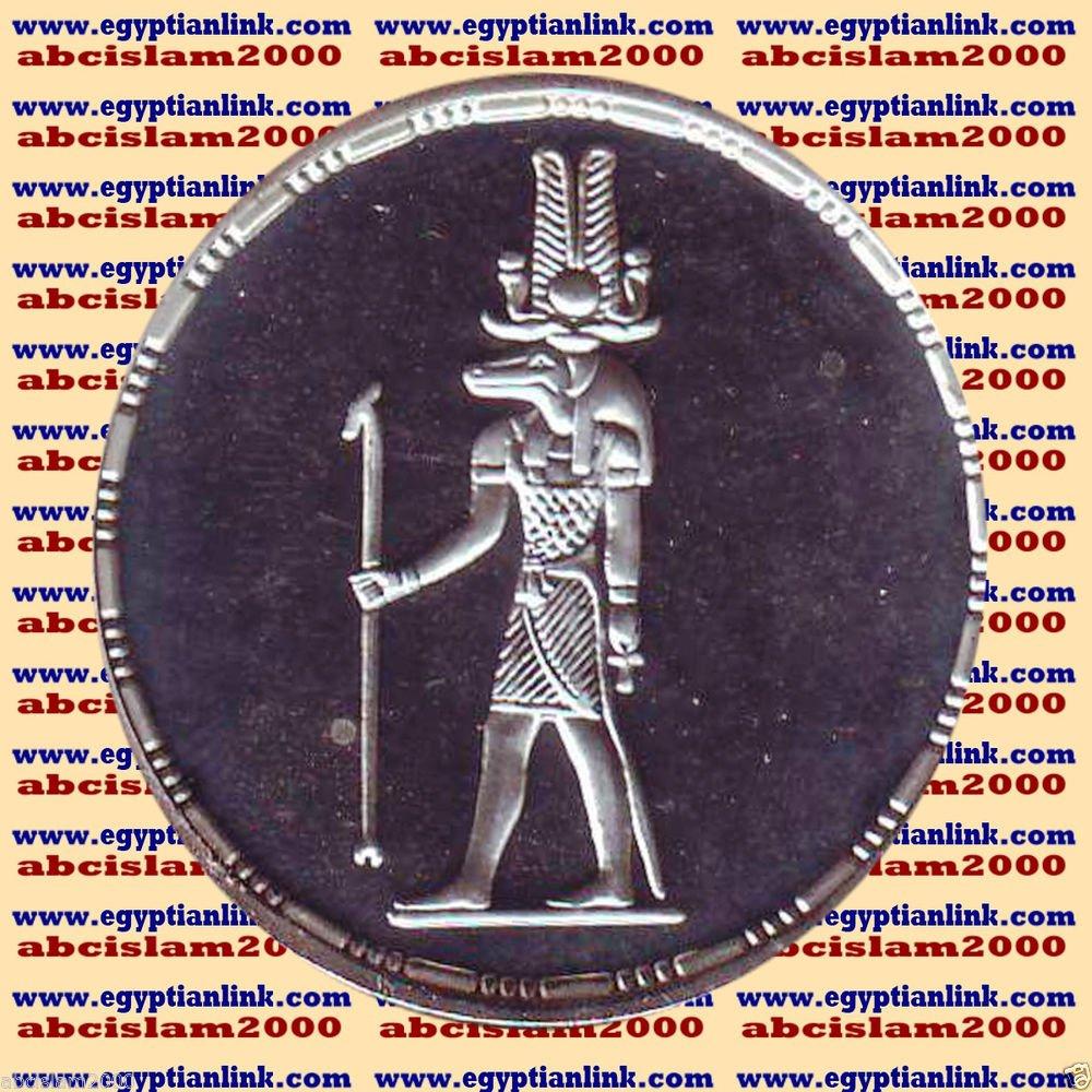 1994 Egypt silver 5 Pound Proof coin �gypten Silbermünzen, Sobek KM#803