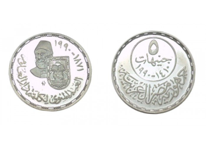 """1990 Egypt U Cameo Silver coin """"Centennial of Dar El Oloum Faculty"""",5P,#KM691"""