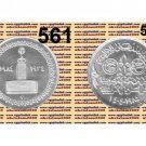 "1984 Egypt silver coin ""50th Anniversary Egyptian Radio Broadcasting"" UNC, KM561"