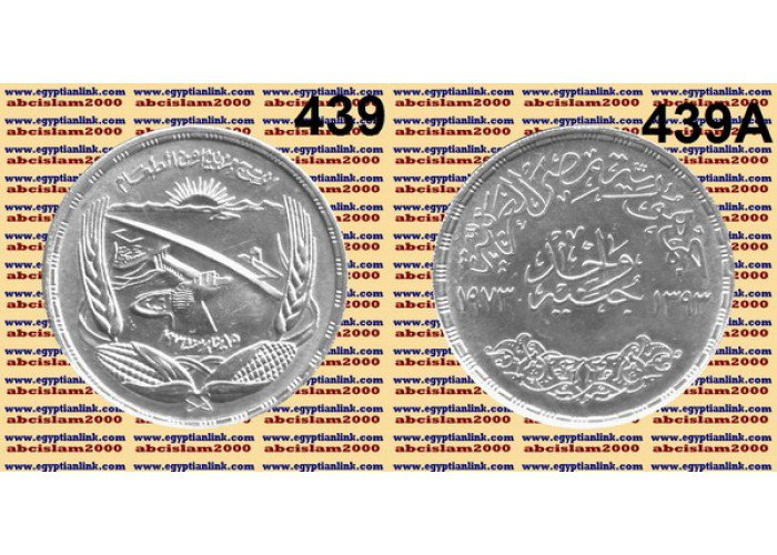 "1973 Egypt Silver Coins ""End of the Construction of the High Dam"" UNC,1 P,#KM439"