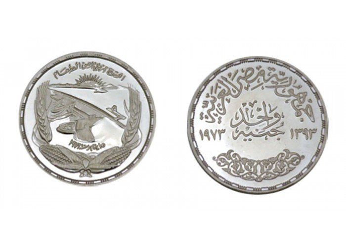 """1973 Egypt Proof Like Silver  """" End Of The Construction Of The High Dam  """"F.A.O"""""""