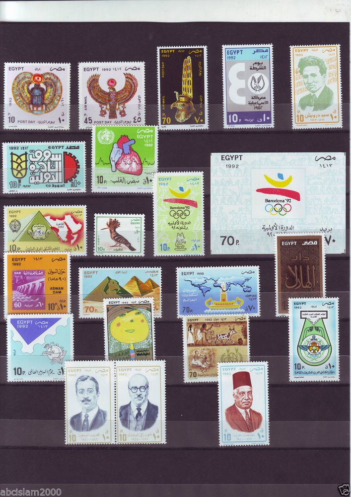 """Egypt, �gypten, Egipto """"MNH"""" Every Stamp Issued in Egypt in Year 1992"""