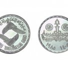 "1985 Egypt U Cameo silver coin""Silver Jubilee of Cairo International Airport"""