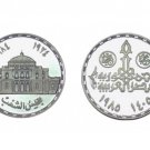 "1985 Egypt U Cameo silver coin ""60th Anniv of The Egyptian people's assembly"""