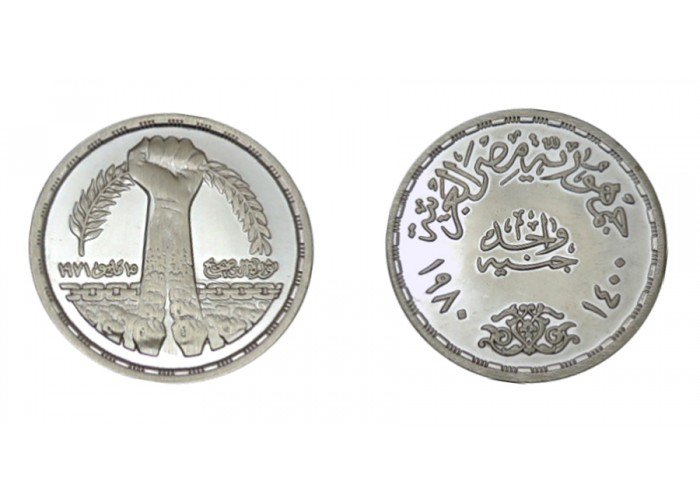 "Year 1980 Egypt Proof Like Silver ""15th of May 1971 Corrective Revolution""KM#514"